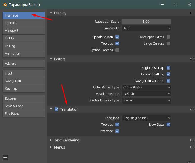 Как перевести интерфейс в Blender?